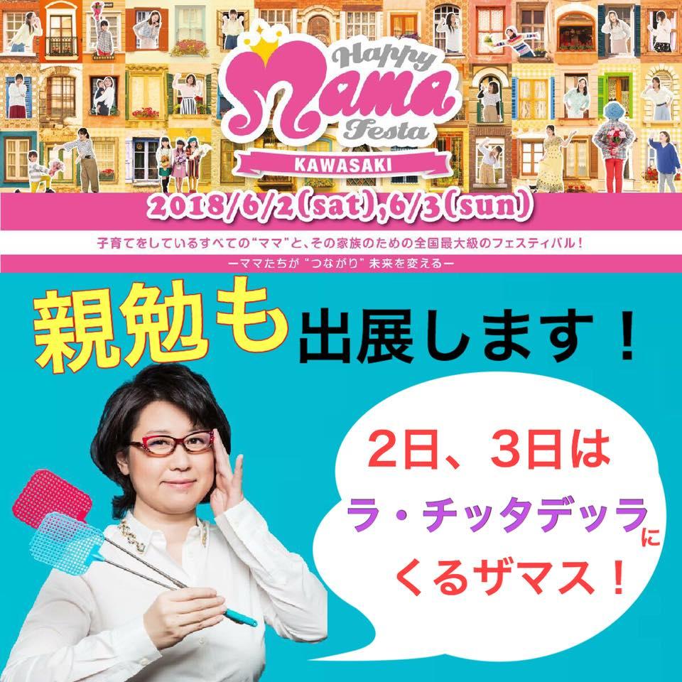 今週末、関東川崎で行われるイベント、ハピママ川崎。親勉ブースも登場します!