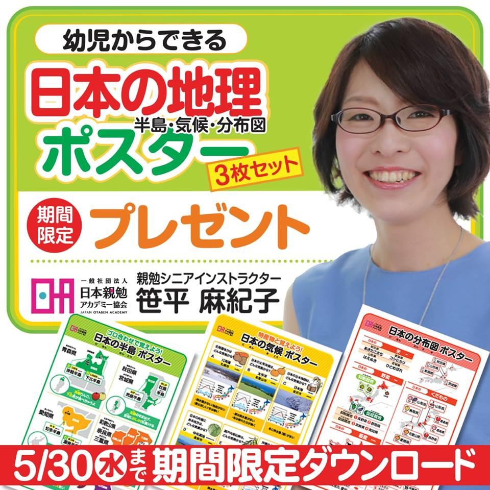 日本の地理ポスター3枚セットプレゼント、親勉シニアインストラクター笹平麻紀子