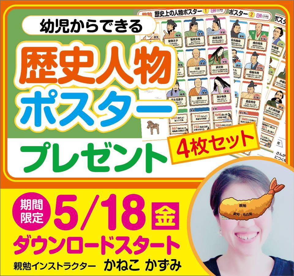 愛知県名古屋市、かねこかずみ親勉インストラクター、歴史人物ポスタープレゼント