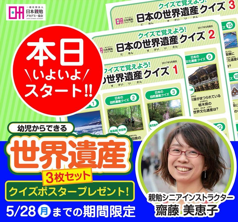 群馬県の親勉シニアインストラクター齋藤美恵子、世界遺産ポスター無料プレゼント!