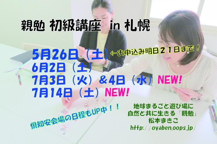 初級講座5月札幌開催。お申込みは明日21日まで!親勉インストラクター松本まきこ