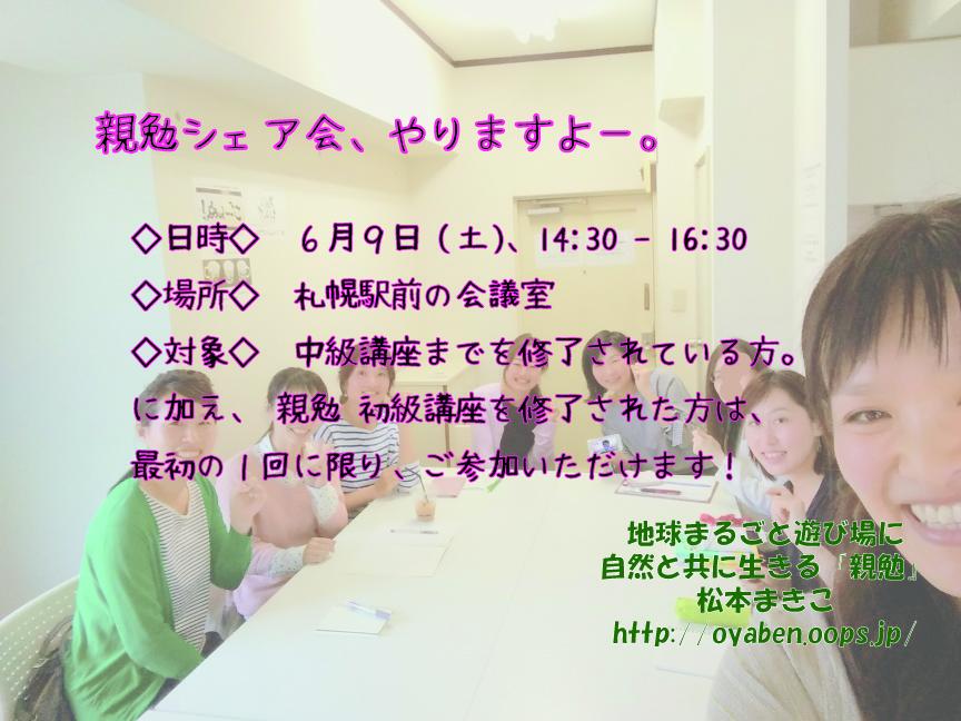 親勉シェア会、地球まるごと遊び場に『親勉』松まきラボ、6月北海道札幌市開催。