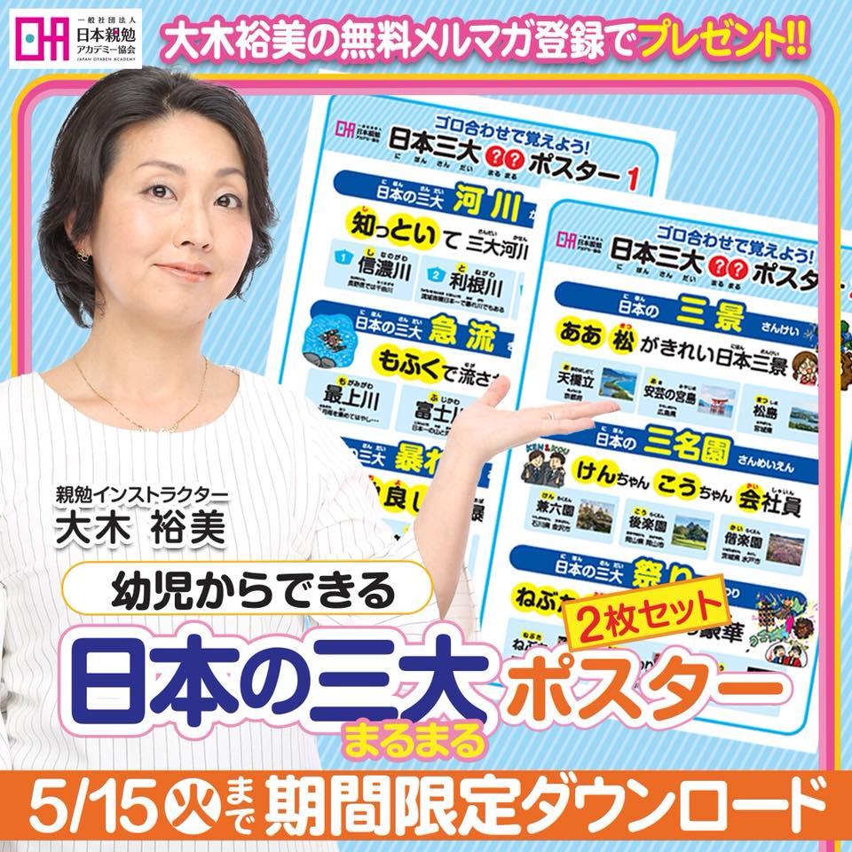 親勉インストラクター大木裕美、東京池袋。日本の三大○○ポスター無料プレゼント企画。