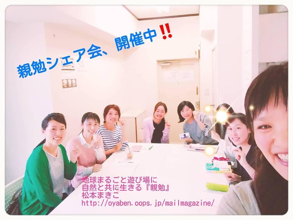 親勉シェア会、北海道札幌、親勉中級講座修了生が一挙に集合しました!地球まるごと遊び場に 松本まきこ親勉インストラクター