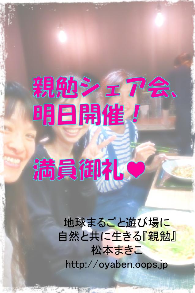 北海道、札幌市で開催する親勉シェア会、親勉インストラクター松本まきこ、満員御礼。