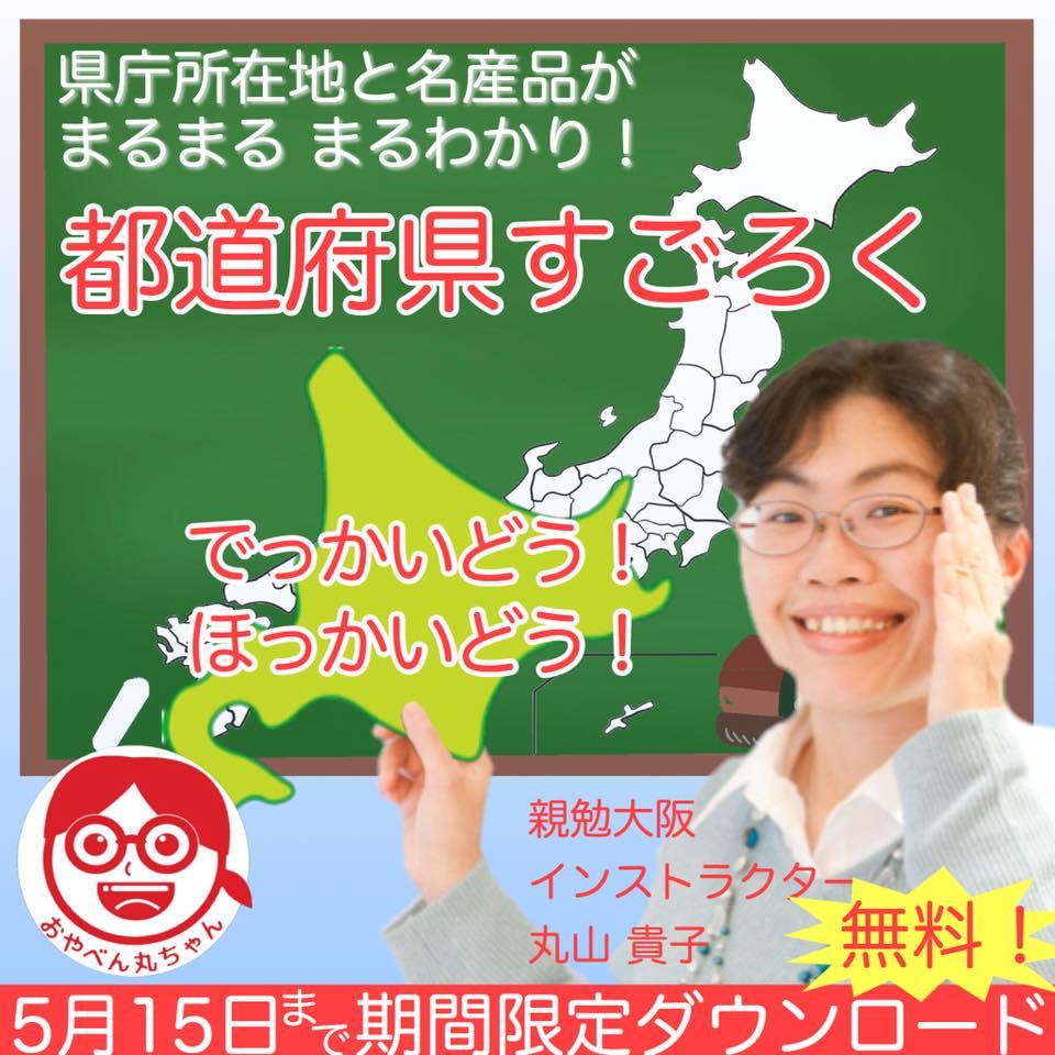 都道府県スゴロク無料プレゼント、親勉インストラクター丸山貴子。