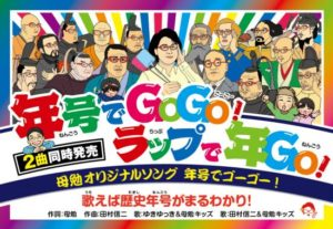 歴史年号ソング「年号でGoGo!」「ラップで年Go!」親勉オンラインショッピングhttp://hahaben-shop.com/?pid=99103553