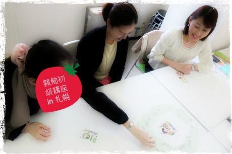 親勉初級講座 in 札幌、北海道。受講者の声5、親勉インストラクター松本まきこ