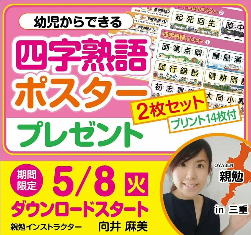 親勉インストラクター向井麻美、三重県。四字熟語ポスターとプリント14枚セット、無料プレゼント企画。