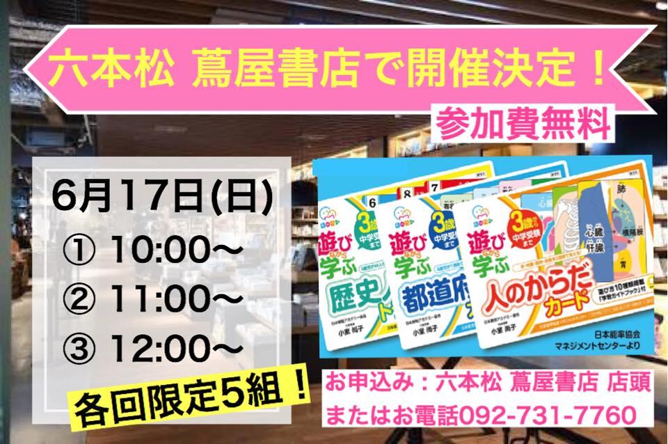 福岡県六本松蔦屋書店で親勉体験会、無料開催!親勉インストラクター児玉のりこ、田中香