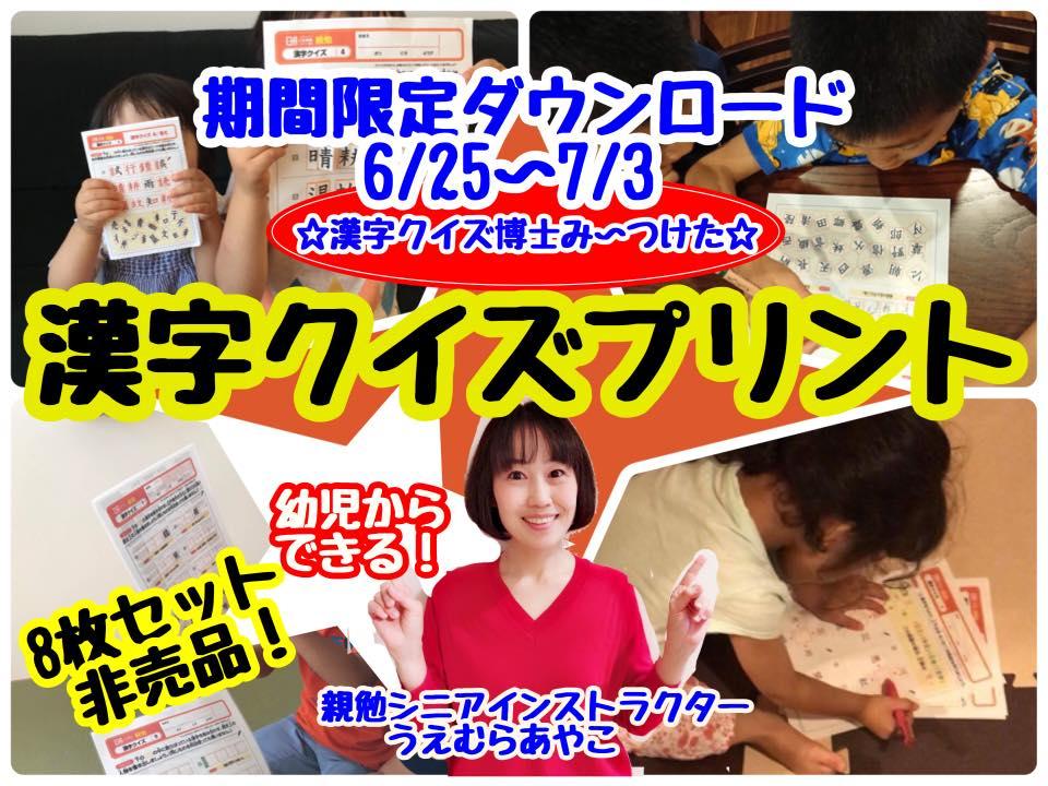 愛知県名古屋市親勉インストラクターうえむらあやこ、漢字クイズプリントプレゼント