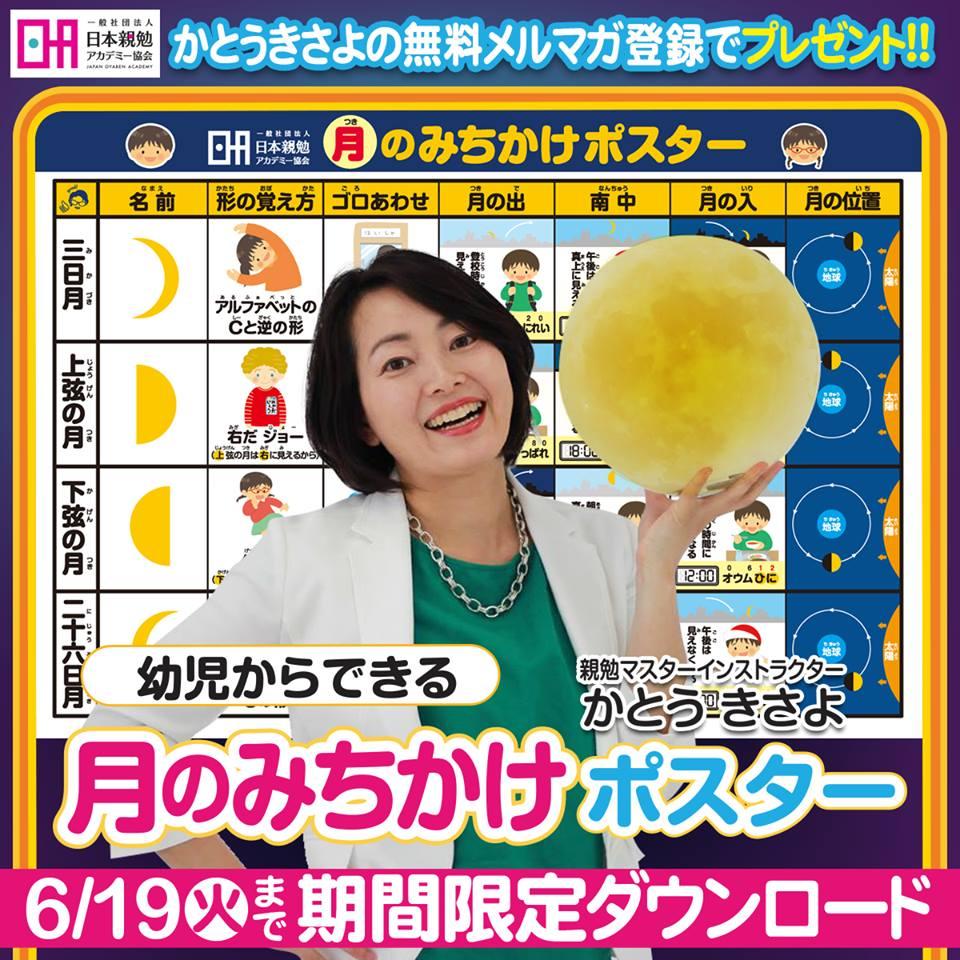 神戸マスターインストラクターかとうきさよ 月の満ち欠けポスタープレゼント