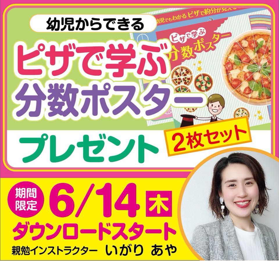東京・横浜 親勉インストラクターいがりあや ピザで学ぶ分数ポスタープレゼント
