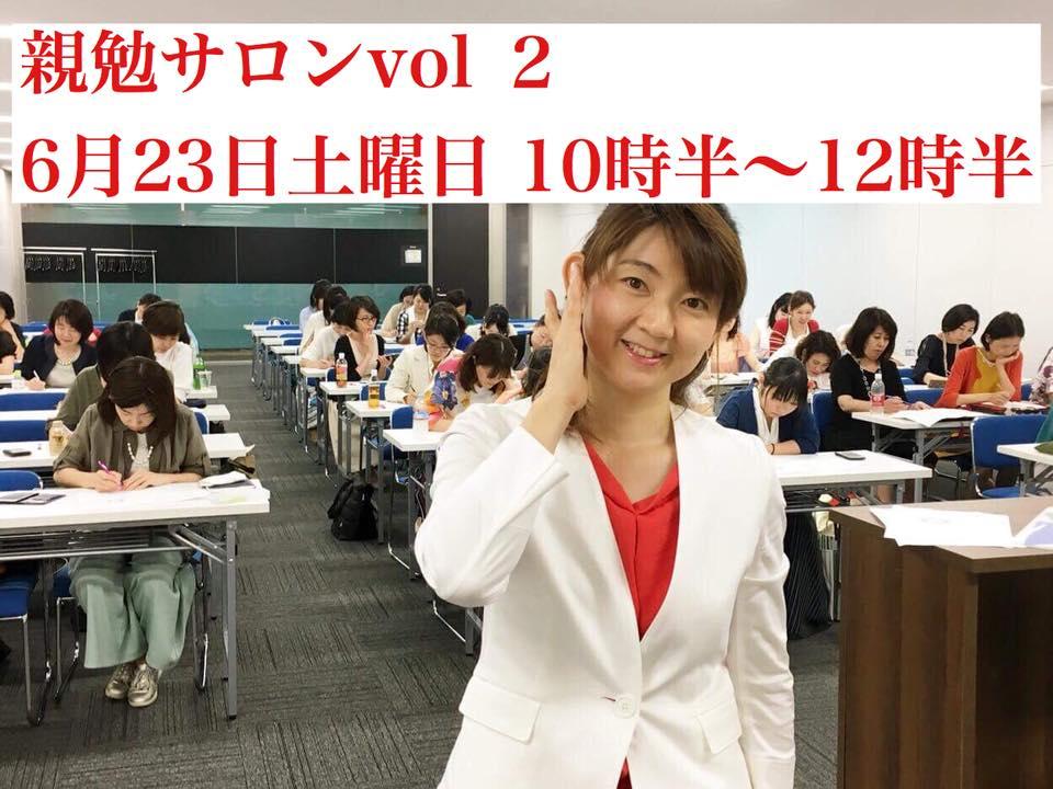 題2回親勉サロン、作田美紀子先生。希望の学校に入った後、今の学生はどんな進路をたどっているのだろう?を考える会。