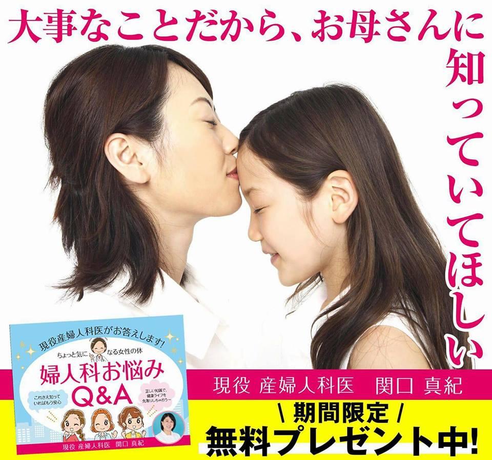 「婦人科お悩みQ&A」小冊子プレゼント。現役産婦人科医、関口真紀さん東京。