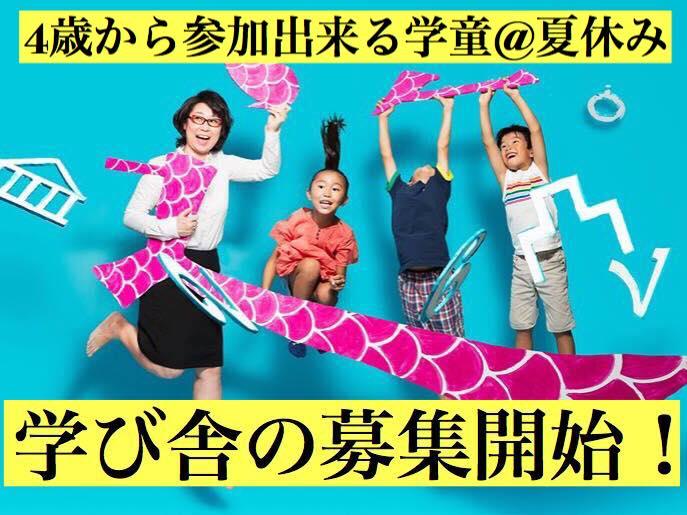 親勉の学童、保育園、塾。新しい学び舎 Terakoya Annex. 東京でスタート、募集開始!