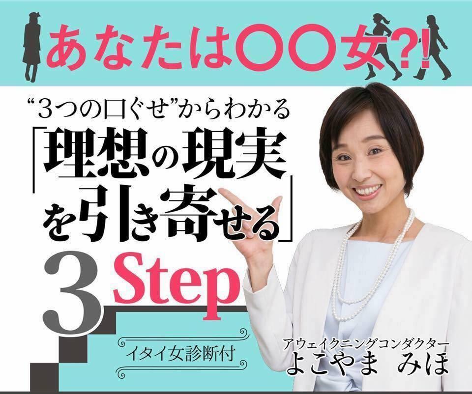 アウェイクニングコンダクターよこやまみほ、親勉インストラクター、東京。