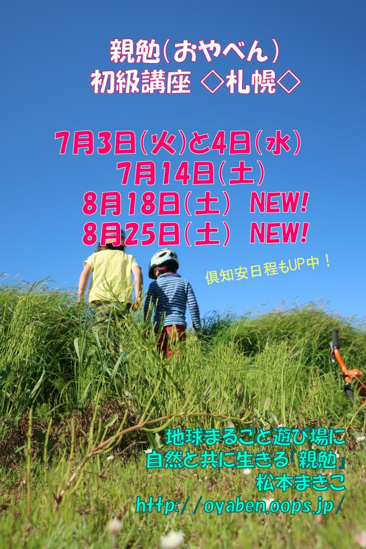 親勉初級講座、8月の新日程追加しました! 北海道、札幌市、親勉インストラクター松本まきこ