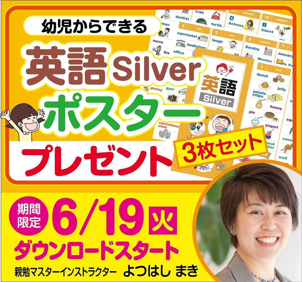 大阪親勉マスターインストラクターよつはしまき、英語 英検ジュニアSilverポスタープレゼント