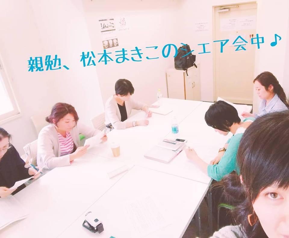 第2回 親勉シェア会、松本まきこ親勉インストラクター、北海道札幌市、札幌駅前の会議室にて。