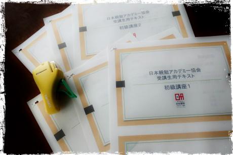 親勉初級講座テキスト。北海道、札幌市で開催、親勉インストラクター松本まきこ