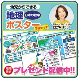 幼児からできる地理(日本の数字)ポスター3枚セット、プレゼント!親勉シニアインストラクターはたりえ東京池袋。