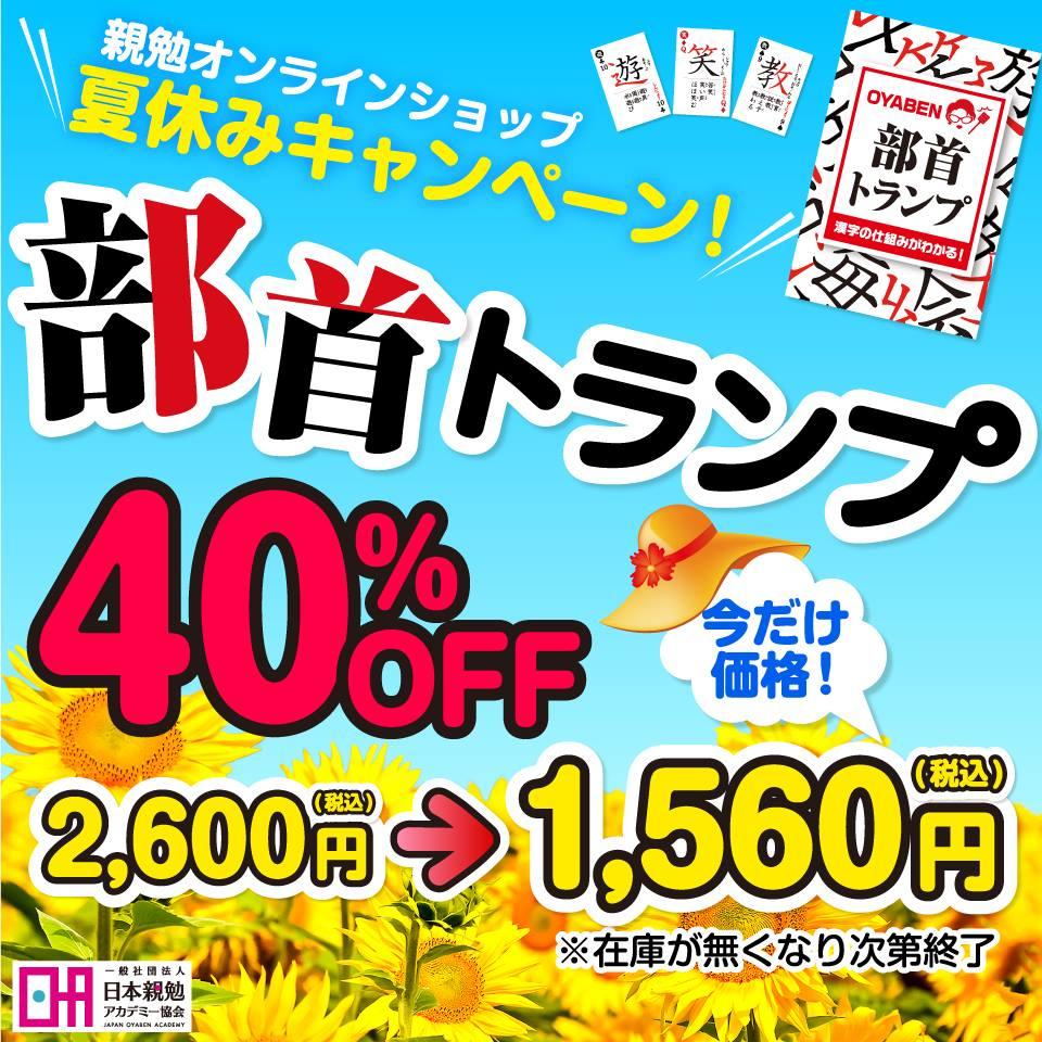親勉オンラインショップ 夏休みキャンペーン 部首トランプ40%Off on sale!