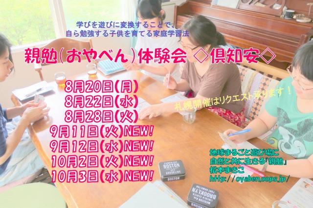 親勉体験会 in 北海道倶知安。9月10月日程のご案内。親勉インストラクター松本まきこ