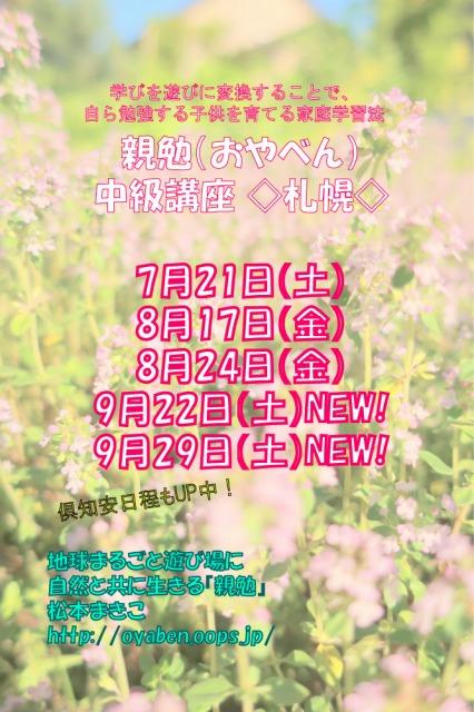 親勉北海道札幌市、中級講座。親勉インストラクター松本まきこ 8月9月講座日程