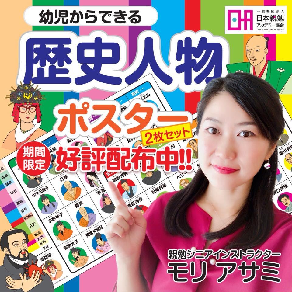 モリアサミ親勉シニアインストラクター 幼児からできる歴史人物ポスター2枚セットプレゼント