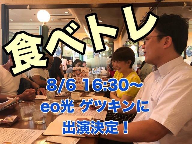 食べトレ キッズアカデミー協会、テレビ出演、放送決定!eo光 ゲツキン8月6日。
