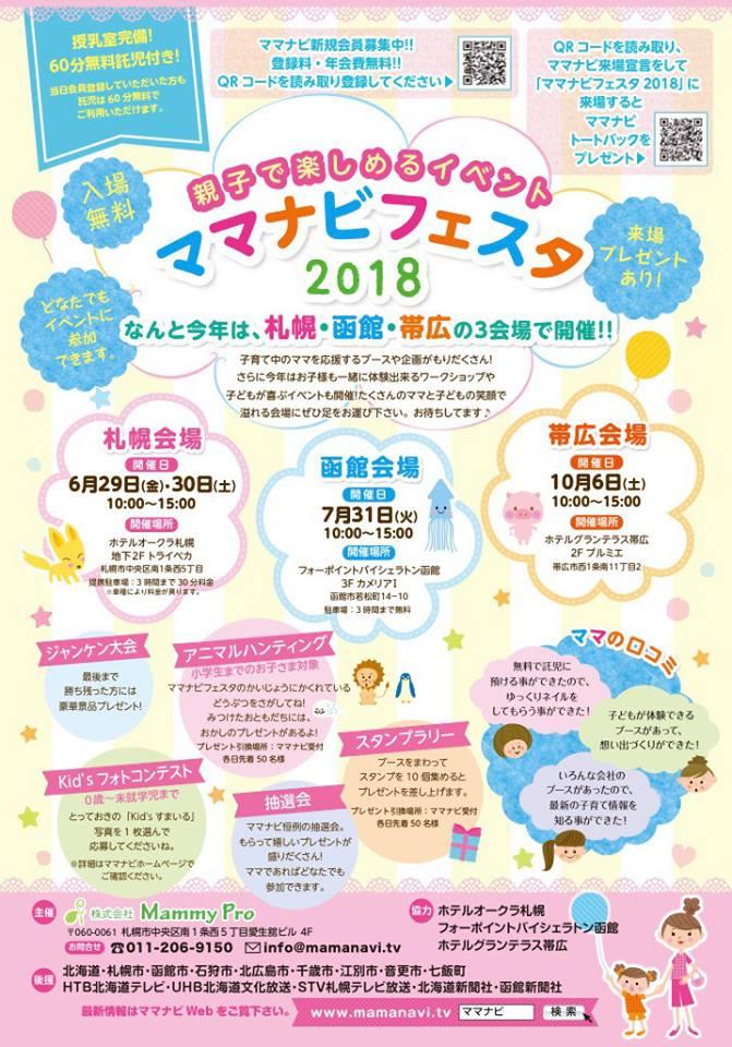 ママナビフェスタ2018 札幌・函館・帯広 親勉ブース出展します!親勉インストラクター松本まきこ