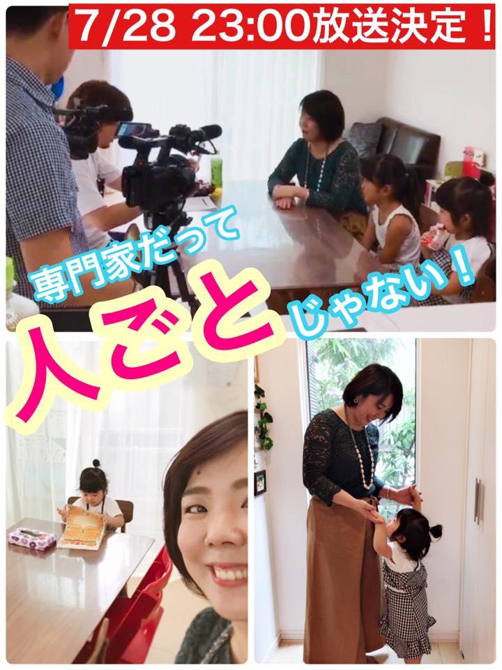 NHKプレミアム『専門家だって人ごとじゃない!』に出演、パンツの協会代表理事のじまなみ先生
