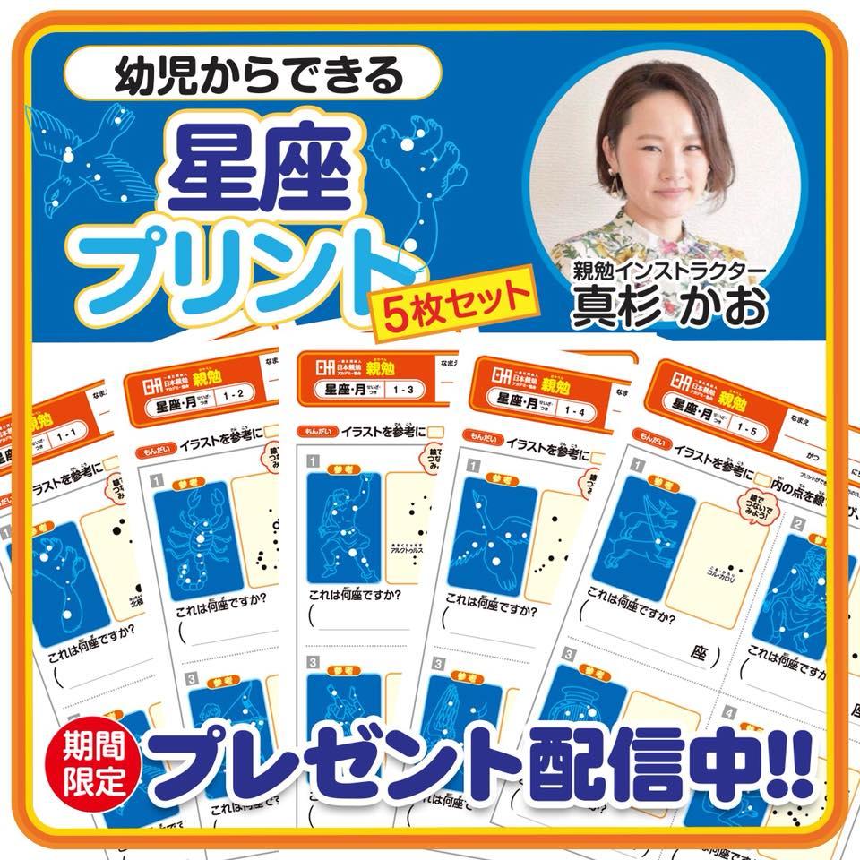 広島県親勉インストラクター真杉かお 幼児からできる星座プリント5枚セットプレゼント