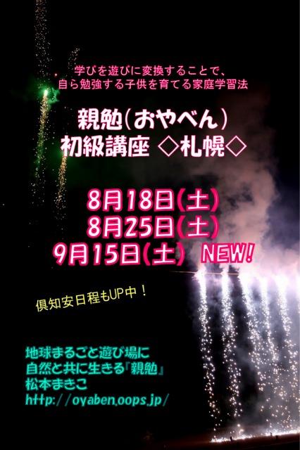 親勉北海道札幌市、初級講座。親勉インストラクター松本まきこ 8月9月講座日程