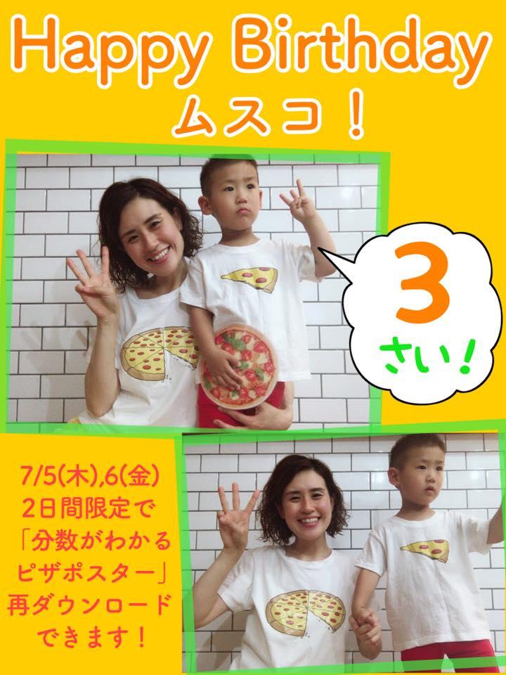 横浜で活動いがりあや親勉インストラクター、幼児からできるピザで学ぶ分数ポスタープレゼント