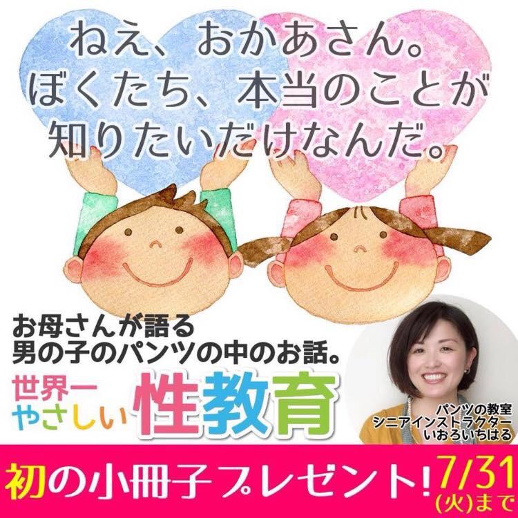 世界一やさしい性教育小冊子プレゼント、兵庫・大阪 親勉インストラクター、パンツの教室シニアインストラクターいおろいちはる