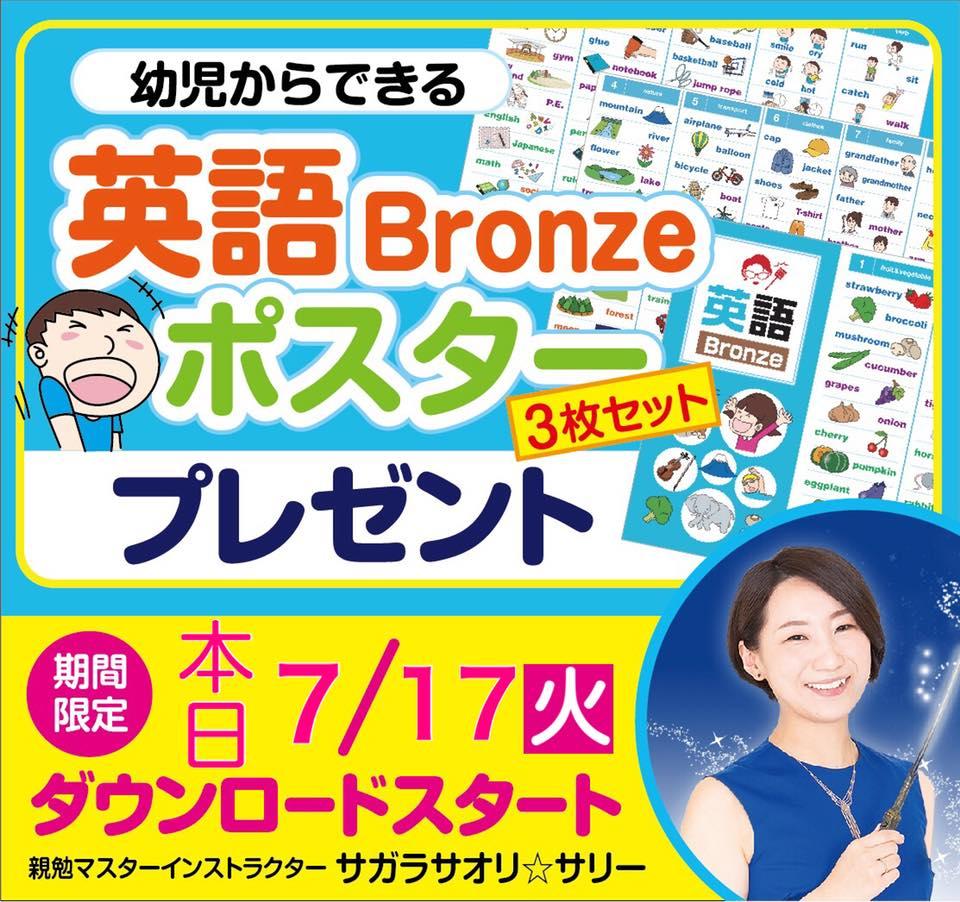 親勉マスターインストラクターサガラサオリ☆サリー東京。英語Bronzeポスタープレゼント