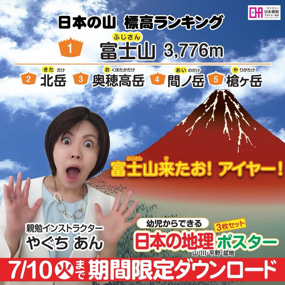 幼児からできる日本の地理ポスター3枚セットプレゼント企画、親勉インストラクターやぐちあん