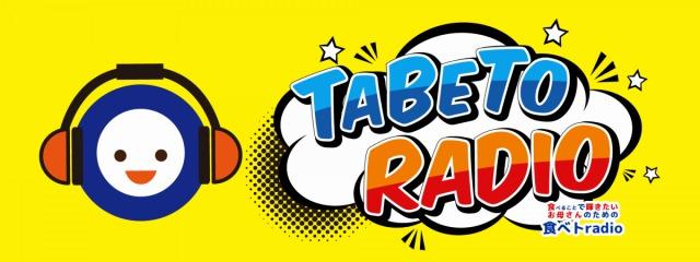食べトRadio 食べトレキッズアカデミー協会が始めるラジオ番組、渋谷クロス放送