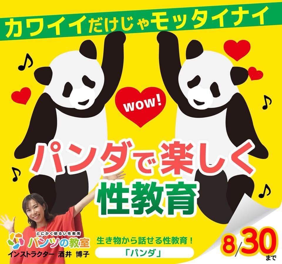 酒井 博子パンツの教室インストラクターパンダで楽しく性教育小冊子プレゼント!