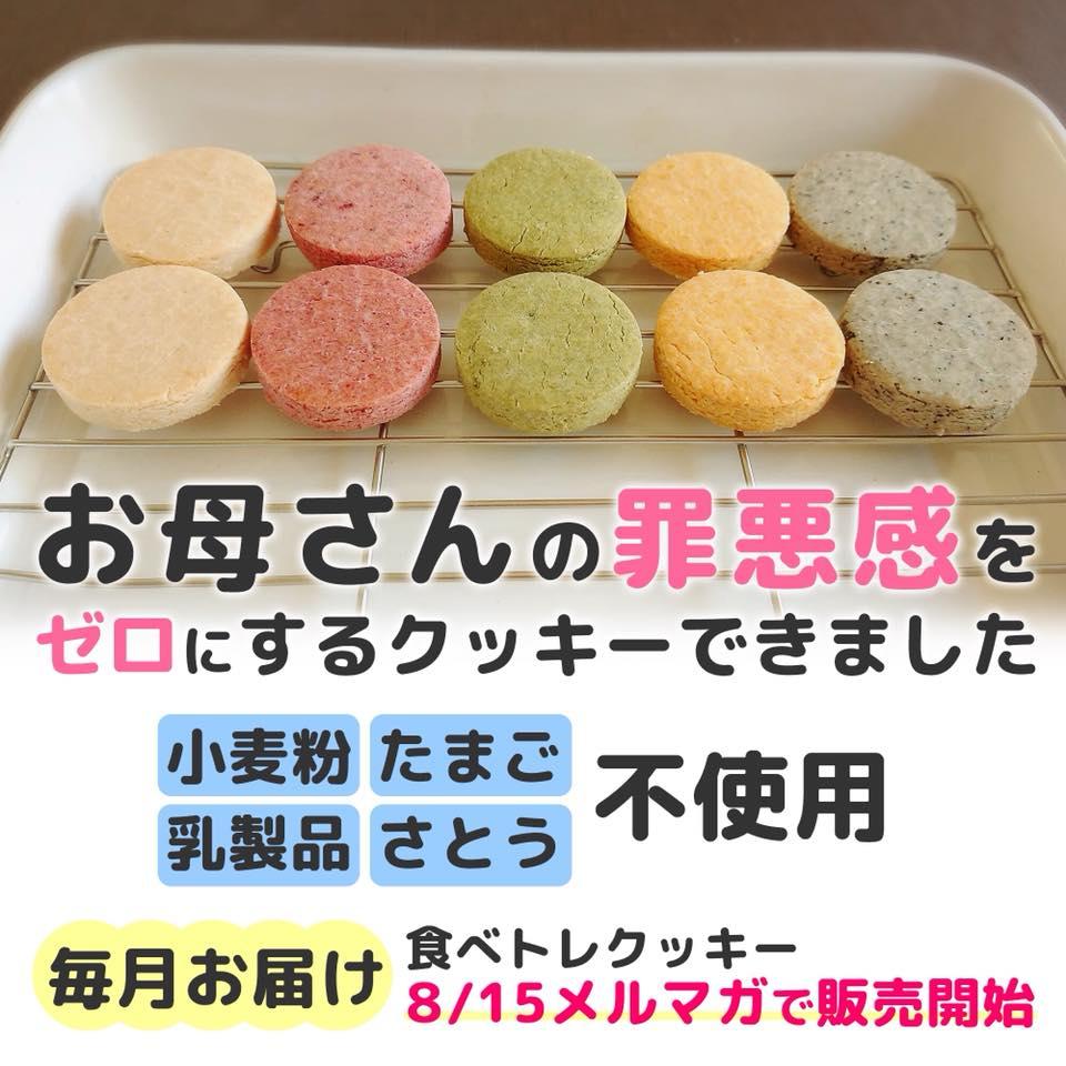 食べるトレーニング 食べトレプレゼンツ!子どもの 集中力・好奇心・やる気・精神力・基礎体力 5つのチカラを育てるクッキー販売開始!