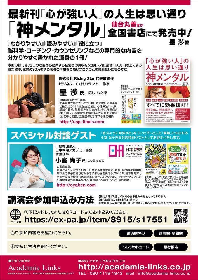 星渉さん神メンタル出版記念講演会 in 仙台に親勉の小室尚子先生ゲスト対談されます。