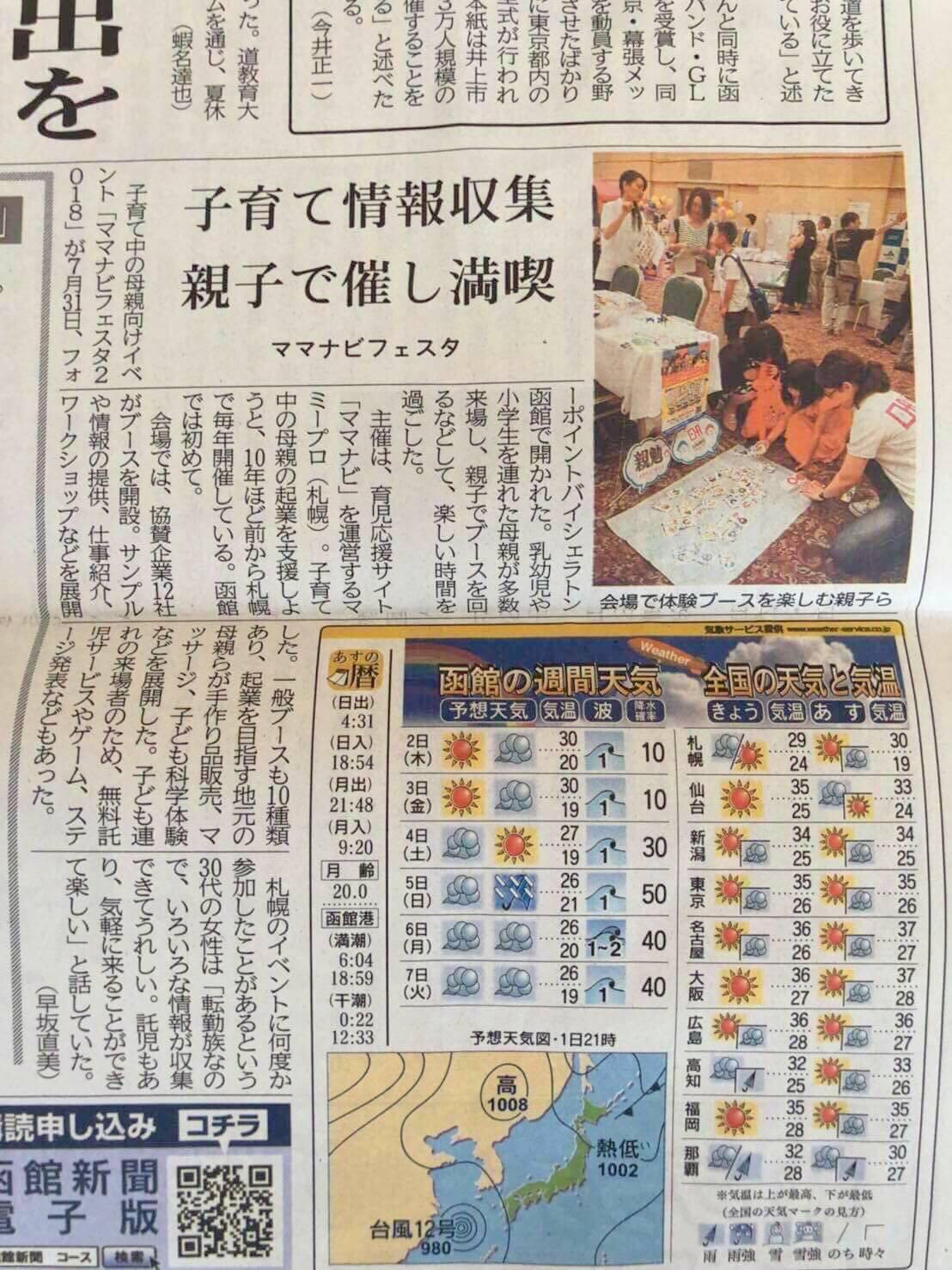 北海道函館市で開催されたママナビフェスタ2018 in 函館、親勉ブース函館新聞に掲載!