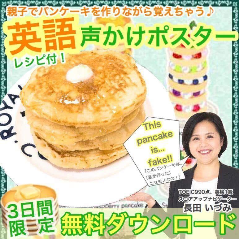 イングリッシュスコアアップナビゲーター長田いづみさん親子でパンケーキを作りながら覚えちゃう 英語声かけポスターレシピ付き、プレゼント!