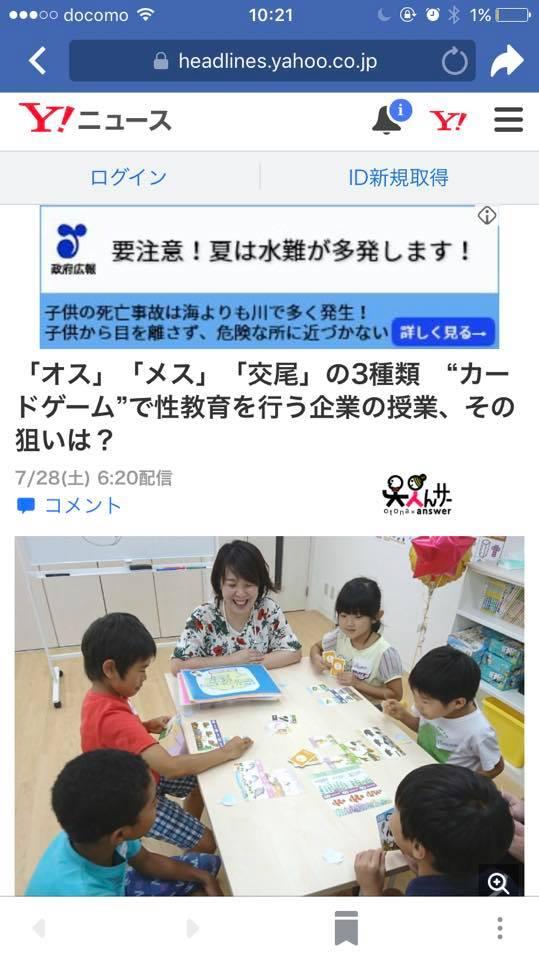 性教育 パンツの教室 terakoya annex(テラコヤアネックス)での授業の様子がYahooニュースに掲載されました。