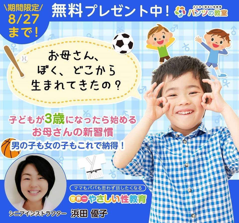 パンツの教室シニアインストラクター助産師浜田優子世界一やさしい性教育オリジナルコラム、プレゼント!