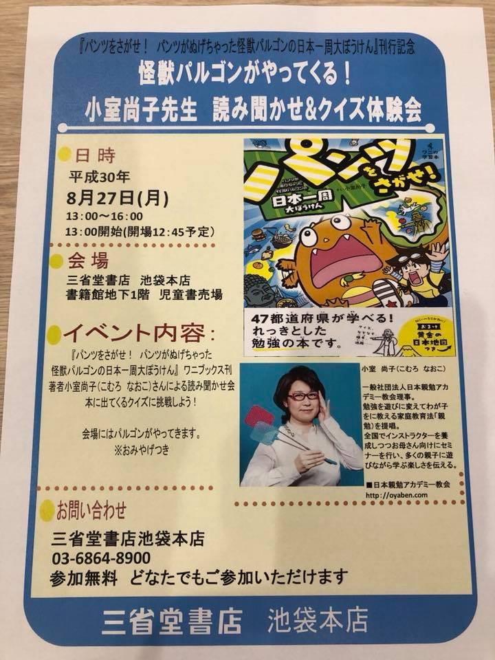 パルゴンがやってくる!親勉創始者であり著者の小室尚子先生三省堂池袋本店イベント