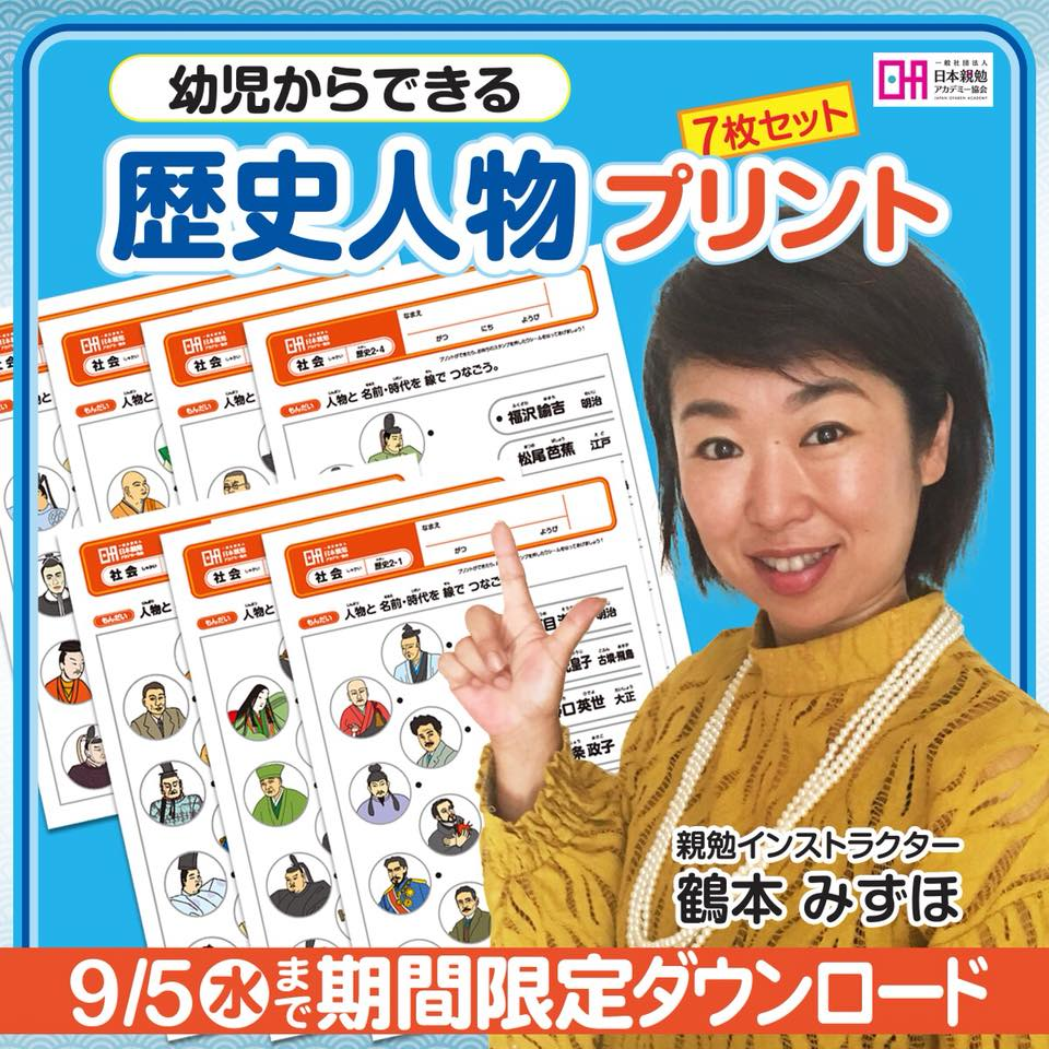 熊本の親勉インストラクター鶴本みずほ 歴史人物プリント7枚セットプレゼント