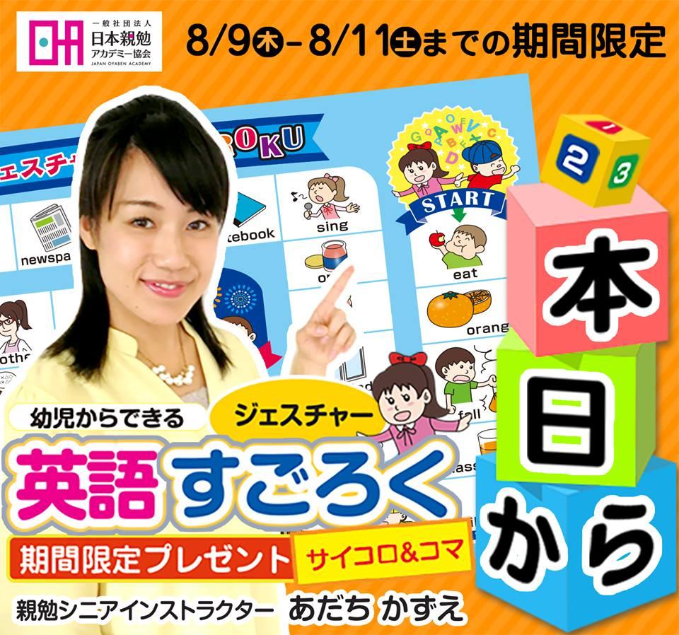 幼児からできるジェスチャー英語すごろくプレゼント 埼玉・東京 親勉シニアインストラクターあだちかずえ